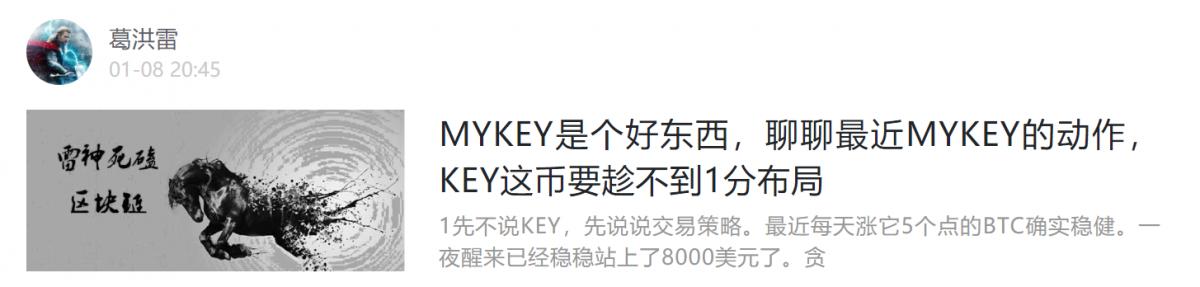 喊大家布局KEY要趁早,劝大家理性投资KEY也要趁早|我承认前天完成KEY加仓实在