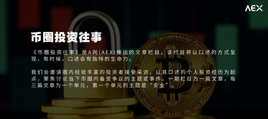 """""""钱包半年没动过,有一天突然动了,然后币也被盗了""""丨币圈投资往事①"""