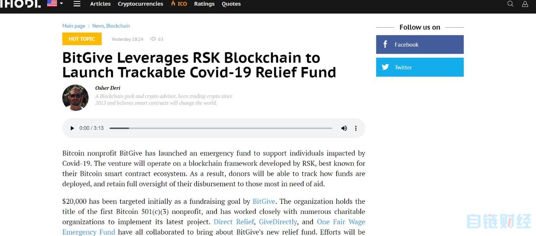 BitGive 发起区块链驱动的 2019 新冠病毒(COVID-19)捐助活动疫情下的RSK