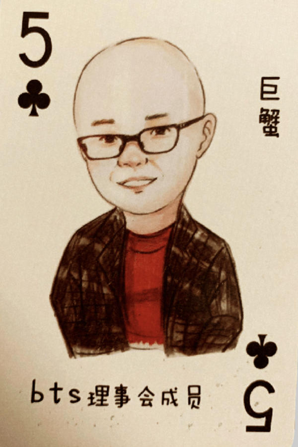 扑克币圈的4个5(天地人和、小蚁达鸿飞MVP、bts巨蟹、火币李林MVP)(红包&精评