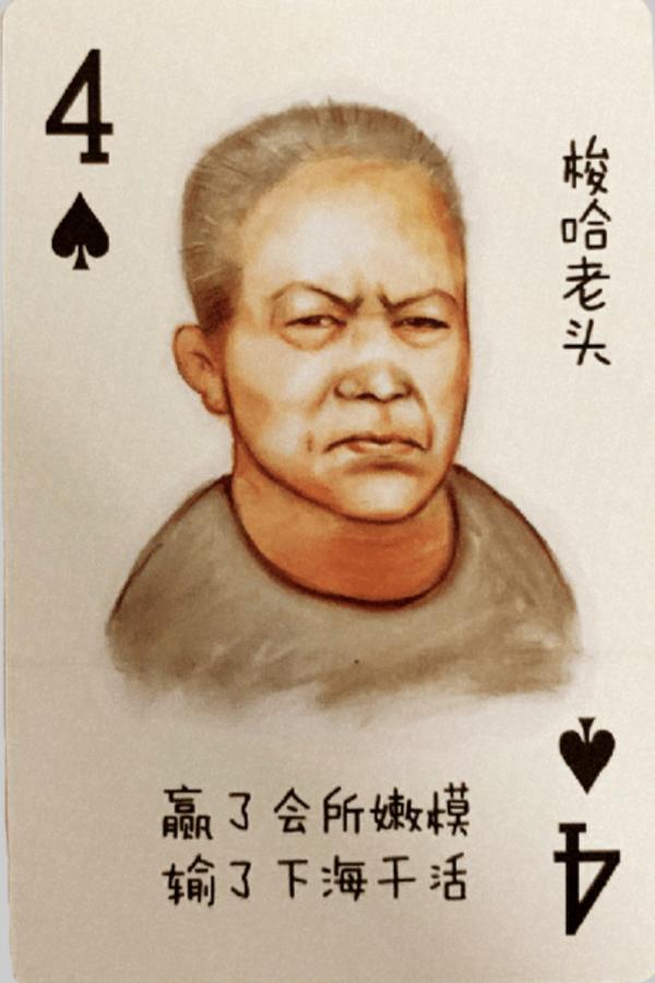 扑克币圈的4个4(要嫩模的梭哈老头、EOSBM、临萌宝高原飞熊、耶稣RogerVer`MVP`)