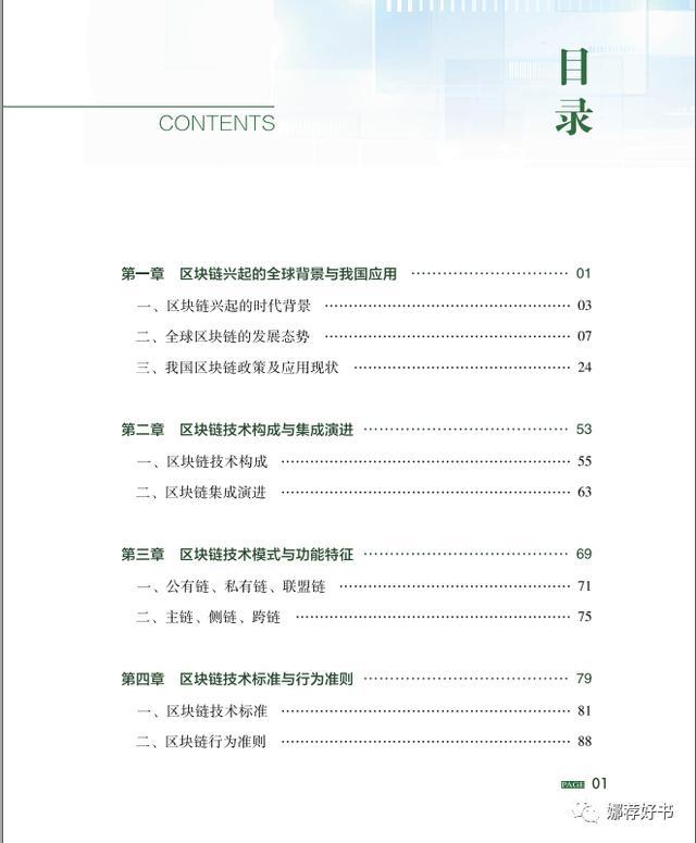 中央党校出版社新书《与领导干部谈区块链》吴说区块链任编委