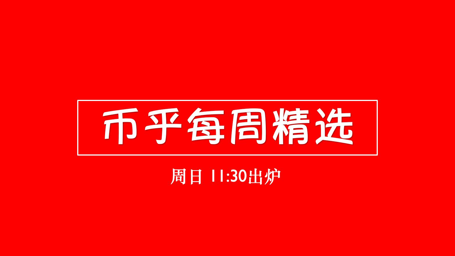 11:35更新红包  【币乎每周精选】20200712期