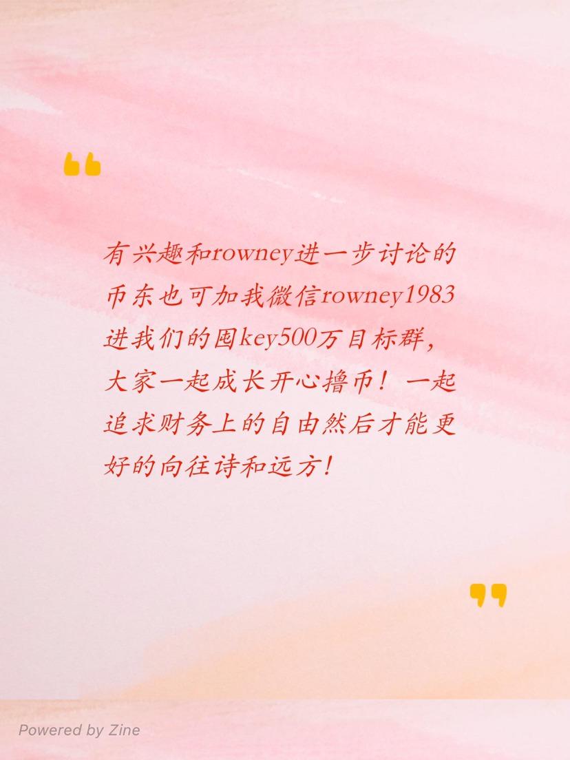 币东们未来心中的圣地---粉红梦庄园Pink,这是一个关于梦想的故事!