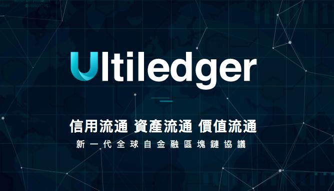 《【区块链技术】展望Ultiledger区块链技术在疫情之后的4点核心应用》