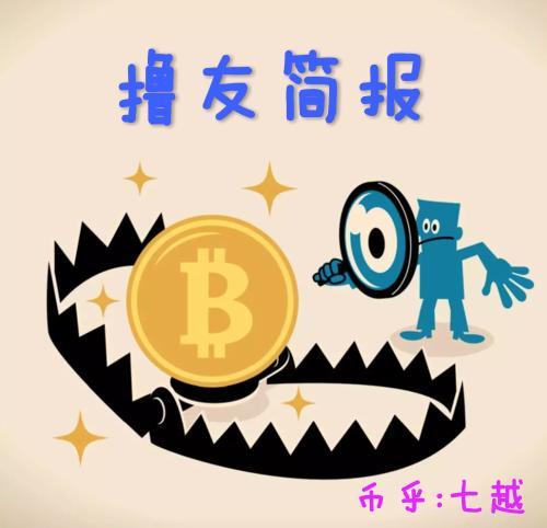 9.28撸友简报:芝嫲视频9.30上线新的点对点交易所 智天下单价突破7R