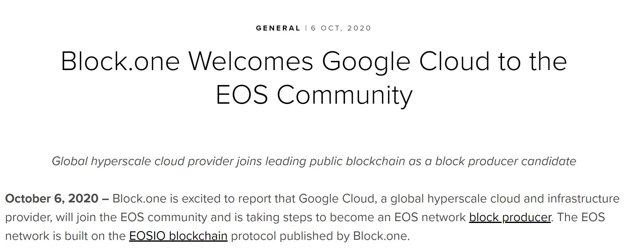 《【EOS的命运】谷歌云竞选超级节点,EOS即将逆天改命?》