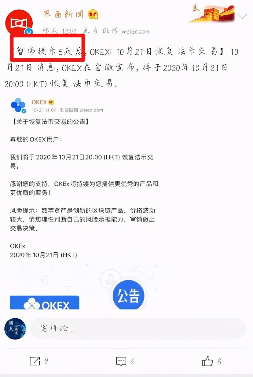 OKEX限制提币,EX遭质疑,大局当下,看CEX自证资产安全