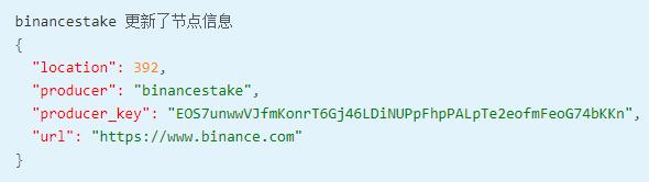 《【EOS币】Voice只会在EOS上运行,币安参与BP竞选》