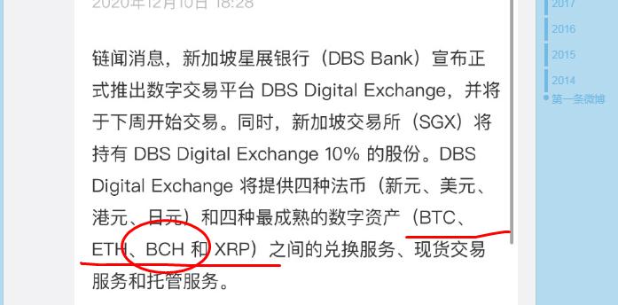江卓尔强奶BCH,带着灰度PAYPAL和新加坡银行一起大奶BCH,BCH能不能上天?