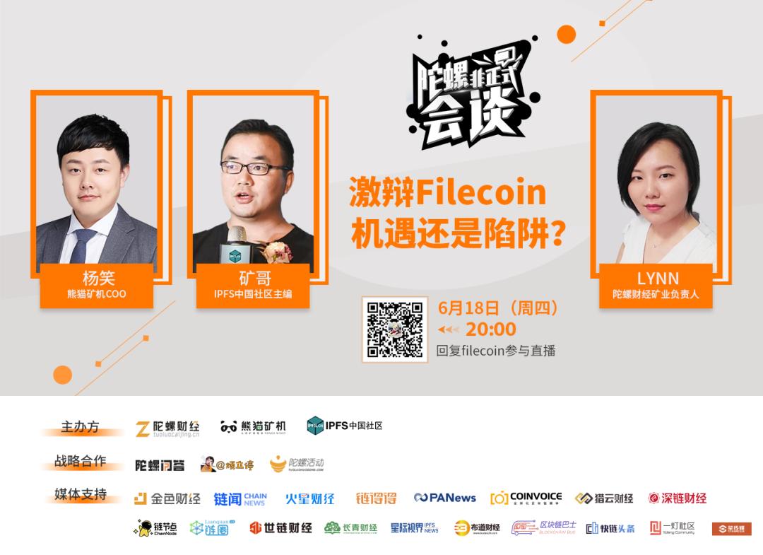 """""""鸽王""""Filecoin,这次还会""""难产""""吗?"""