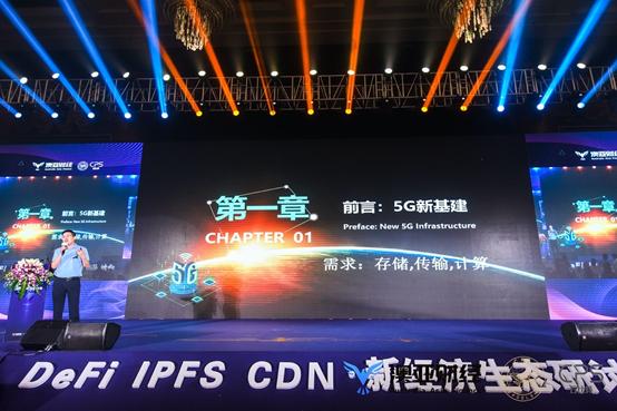 《DeFi、IPFS、CDN 新经济生态研讨会》完美落幕