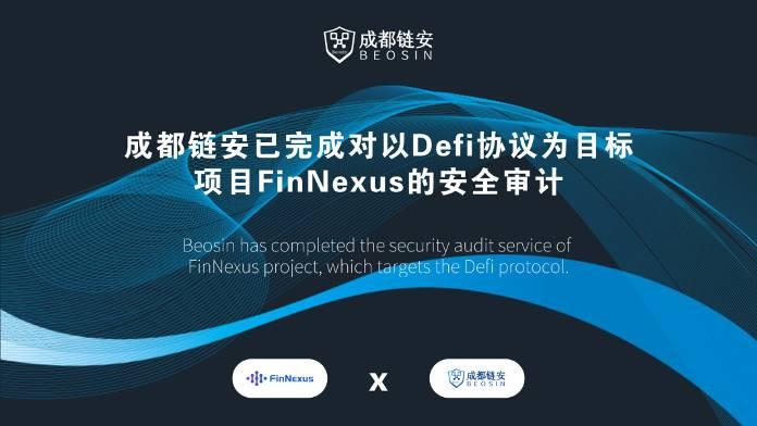 成都链安已完成对以 DeFi 协议为目标项目 FinNexus 的安全审计